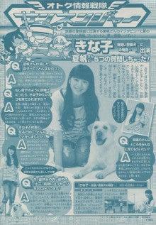 夏帆ちゃんは宇宙で一番可愛い天使☆-Shogaku3_201009_001