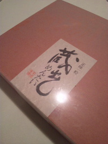 山瀬功治オフィシャルブログ「こーじのblog」by Ameba-100908_151744.jpg