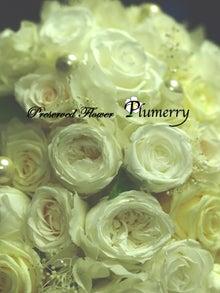 Plumerry(プルメリー)プリザーブドフラワースクール (千葉・浦安校)-ロングキャスケードブーケ ウエディング