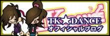 TK☆DANCEオフィシャルブログ