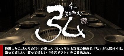 $『弘』オフィシャルブログ