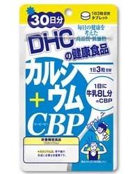 カルシウム+CBP