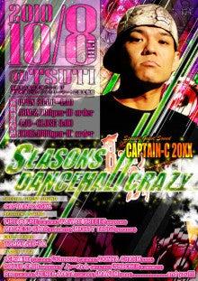 SEASONS KYUSYU TOUR 2010  7/2~8/13-20100906202234.jpg