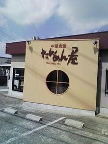 チャンカメの飲食日記-100910_115113.jpg