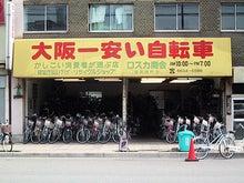 自転車屋 大阪 自転車屋 安い : 大阪一安い自転車屋?さん ...