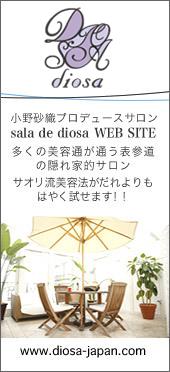 渋谷 表参道 エステ : sala de diosa(ディオッサ)