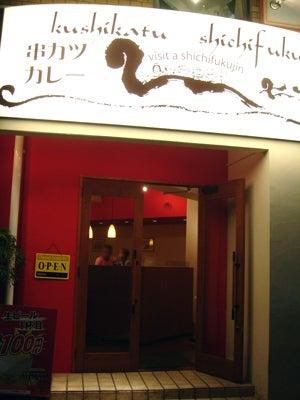 美味しいお店探し旅 -関西中心にいろいろ--七福神 南森町店