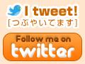 $美味しいじゃこマイスター★かんぶつ日記-【バナー】ツイッターフォロー