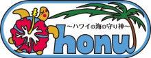 $honu-lomilomiさんのブログ