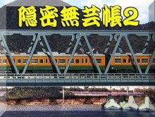$★★銀輪鉄道★★