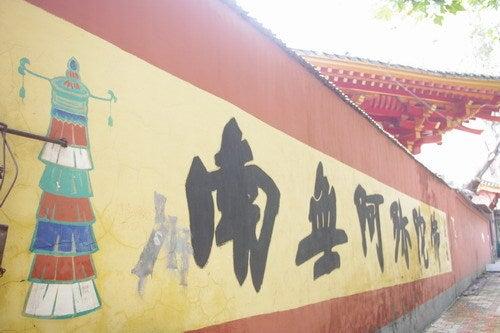 中国大連生活・観光旅行通信**-大連 松山寺