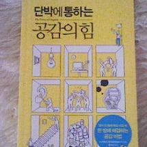 韓国版・「共感で人を…
