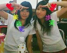 藤井美由紀 JK21オフィシャルブログ「キラキラ乙女心」Powered by Ameba-NEC_0304.jpg