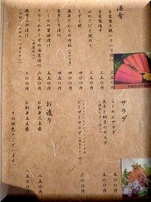 札幌にある不動産会社の経営企画室 カチョーのニチジョー-メニュー3
