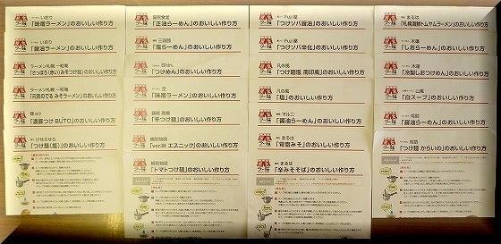 札幌にある不動産会社の経営企画室 カチョーのニチジョー-26食