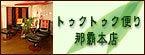 トゥクトゥク沖縄のブログ