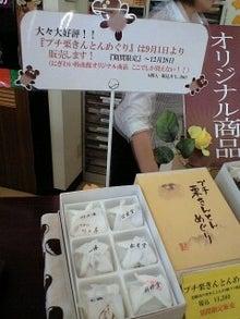 「ひろんぐー」の つぶやき @名古屋-栗きんとん