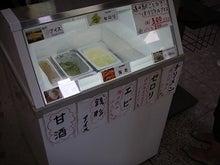 $Kの研究室-アイスクリーム