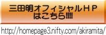 $三田明オフィシャルブログ「Akira's Life Blog」Powered by Ameba