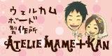 Atelie Mame+Kan
