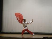 横浜武術院・日本華侘五禽戯倶楽部のblog-2010年中国武術・気功演武交流会1