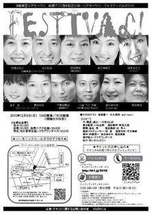 『演劇集団シアターワン 旗揚げ10周年記念イヤー!』-チラシ2