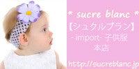 【シュクルブラン】-import-子供服 ショップはこちらから♪