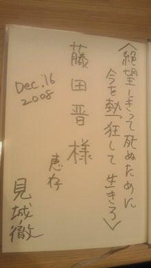 渋谷ではたらく社長のアメブロ-2010091423240000.jpg