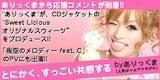 Sweet Liciousオフィシャルブログ「デリシャスな毎日」by Ameba-ありっくまバナー