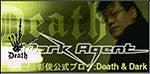 齋藤彰俊公式ブログ:Death & Dark