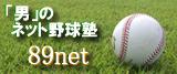 石川雄洋オフィシャルブログ Powered by Ameba-89