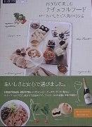 $マクロビ出張料理屋★食でなりたい自分をデザインする知恵袋