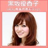 ドクモカフェ黒坂優香子