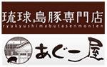 あぐー屋(琉球島豚専門店)