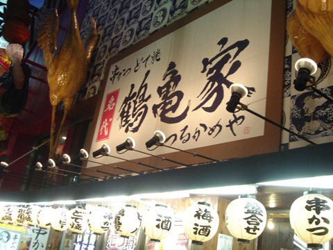 美味しいお店探し旅 -関西中心にいろいろ--鶴亀家