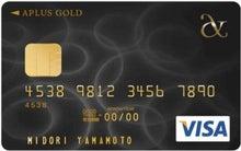クレジットカードミシュラン・ブログ-Aplus VISA GOLD