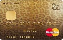 クレジットカードミシュラン・ブログ-Aplus GOLD MasterCard