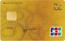 クレジットカードミシュラン・ブログ-Aplus JCB GOLD