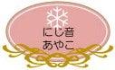 """新月の願い事サポート """"夢月石"""" ドリムーン-にじねあやこ"""