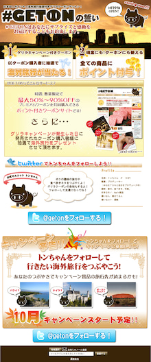 $名古屋出身!酉年社長のブログ-getonn