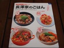 長澤家のレシピブログ