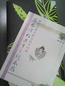 ふけいざいだっ!-20100921122151.jpg