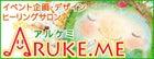 チャネリング・ヒーリング、イベント企画、パワーストーン販売『Aruke.me(アルケミ)』