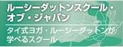 タイ式ヨガ・ルーシーダットンが学べるスクール ルーシーダットンスクール・オブ・ジャパン
