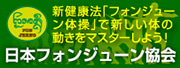 日本フォンジューン協会