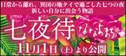 七夜待(ななよまち)