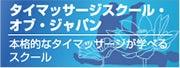 本格的なタイマッサージが学べるスクール タイマッサージ・スクール・オブ・ジャパン