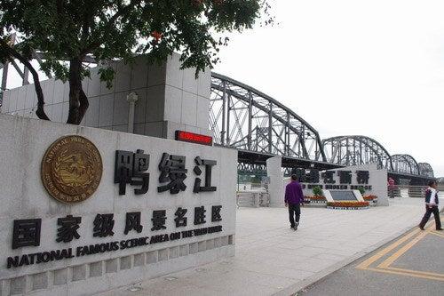 中国大連生活・観光旅行通信**-丹東 鴨緑江断橋