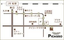 $柏の美容室 PICASSOのこだわりブログ-map