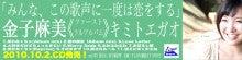 $金子麻美の『幸せの寝人』-アルバムバナー